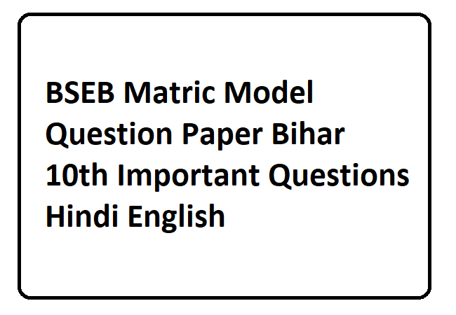 BSEB Matric Model Question Paper 2020 Bihar 10th Important Questions Hindi English