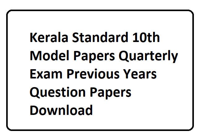 Kerala Standard 10th Model Papers 2020 Quarterly Exam Previous Years Question Papers Download