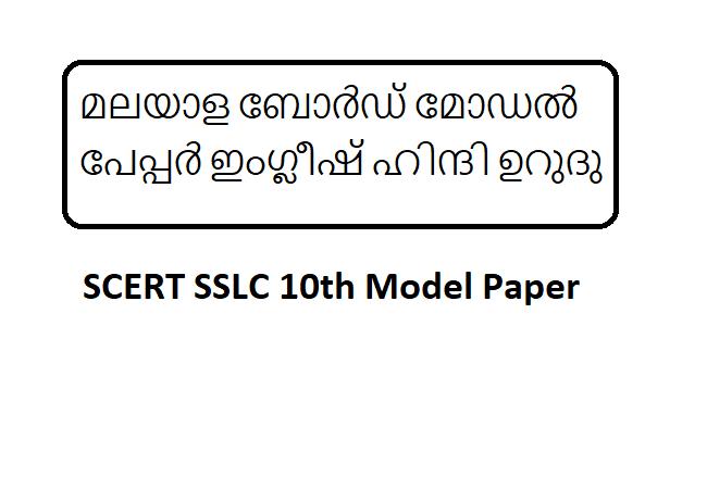 Kerala SSLC 10th Class Questions Paper