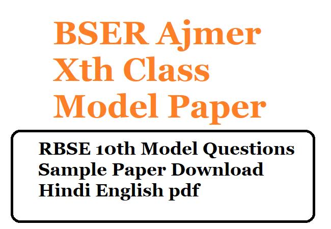 BSER Ajmer Model Paper