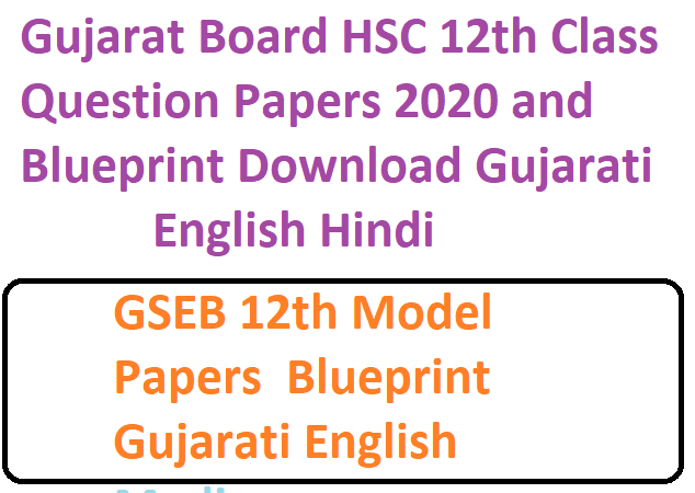 Gujarat Board HSC 12th Class Question Papers 2020 and Blueprint Download Gujarati            English Hindi