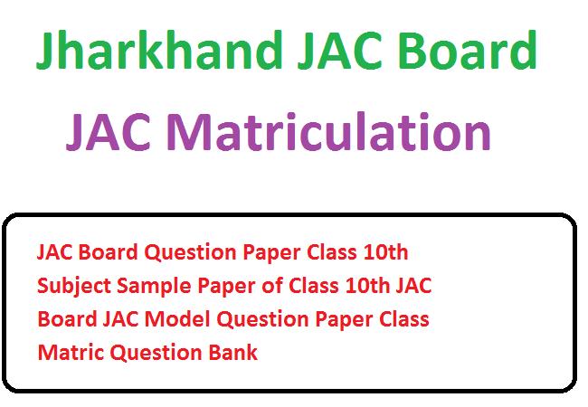 Jharkhand Board 10th Sharma Question