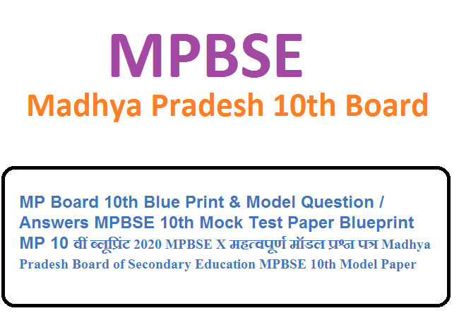 MP Board 10th Blue Print & Model Question / Answers MPBSE 10th Mock Test Paper Blueprint MP 10 वीं ब्लूप्रिंट 2020 MPBSE X महत्वपूर्ण मॉडल प्रश्न पत्र Madhya Pradesh Board of Secondary Education MPBSE 10th Model Paper