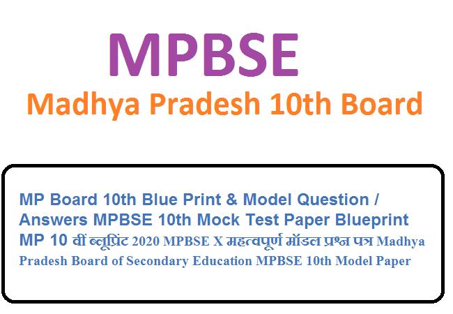 MP Board 10th Blue Print & Model Question / Answers MPBSE 10th Mock Test Paper Blueprint MP 10 वीं ब्लूप्रिंट 2020 MPBSE X महत्वपूर्ण मॉडल प्रश्न पत्र Madhya Pradesh Board of Secondary Education MPBSE 10th Model Paper