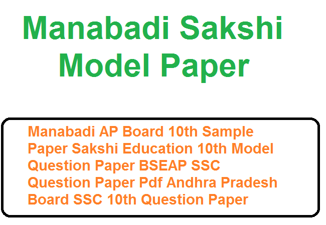 Manabadi AP Board 10th Sample Paper 2020 Sakshi Education 10th Model Question Paper BSEAP SSC Question Paper 2020 Pdf Andhra Pradesh Board SSC 10th Question Paper 2020