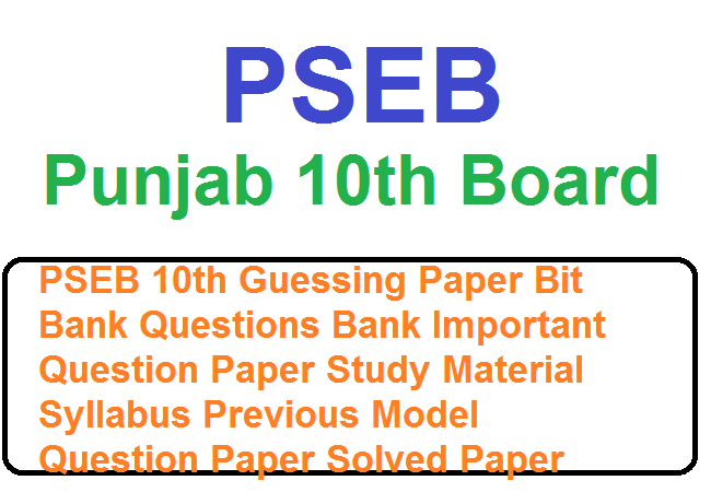 PSEB 10th Guessing Paper Bit Bank Questions Bank Important Question Paper Study Material Syllabus Previous Model Question Paper Solved Paper