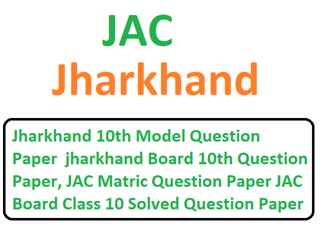 jharkhand Board 10th Question Paper