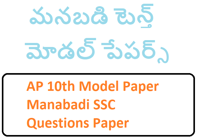 AP 10th Physics Telugu Medium Papers