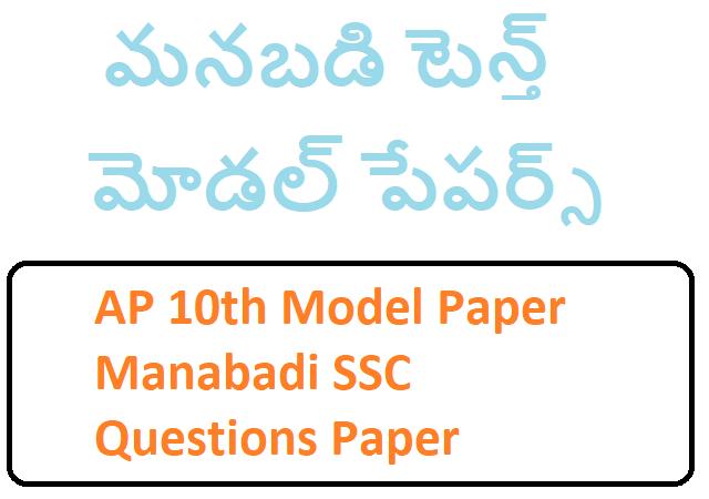 AP 10th Physics Telugu Medium Papers