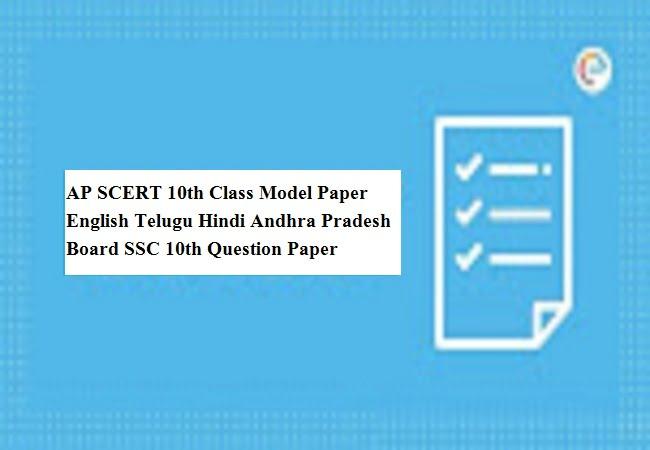 AP SCERT 10th Class Model Paper  English Telugu Hindi Andhra Pradesh Board SSC 10th Question Paper