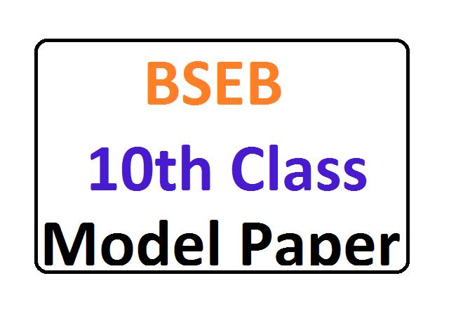 BSEB Board 10th Model Paper 2020