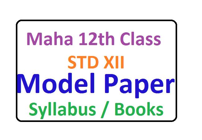 Maha Board 12th Model Paper 2020