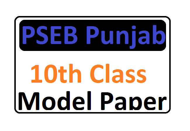 PSEB 10th Model Question Paper 2020 Shanti Guess Paper