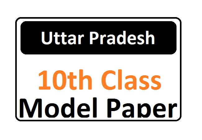 UP Board 10th 12th Model Question Paper 2020