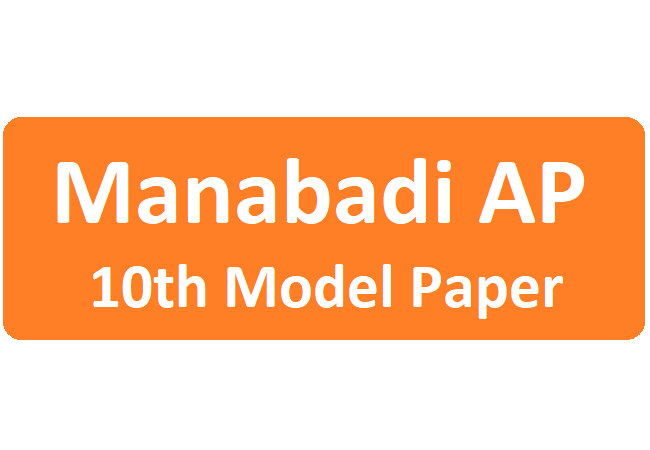 AP SSC Model Paper 2020 Guessed Paper in (E/M) Public Examinations