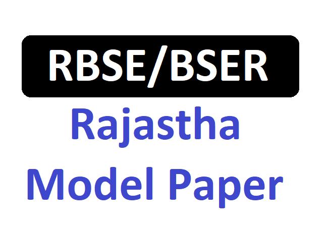 Rajasthan Board 12th Model Paper 2020